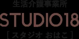 生活介護事業所STUDIO18